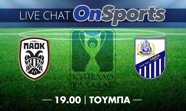 Live Chat ΠΑΟΚ-Λαμία 5-2 (τελικό)