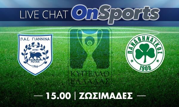 Live Chat ΠΑΣ Γιάννινα-Παναθηναϊκός