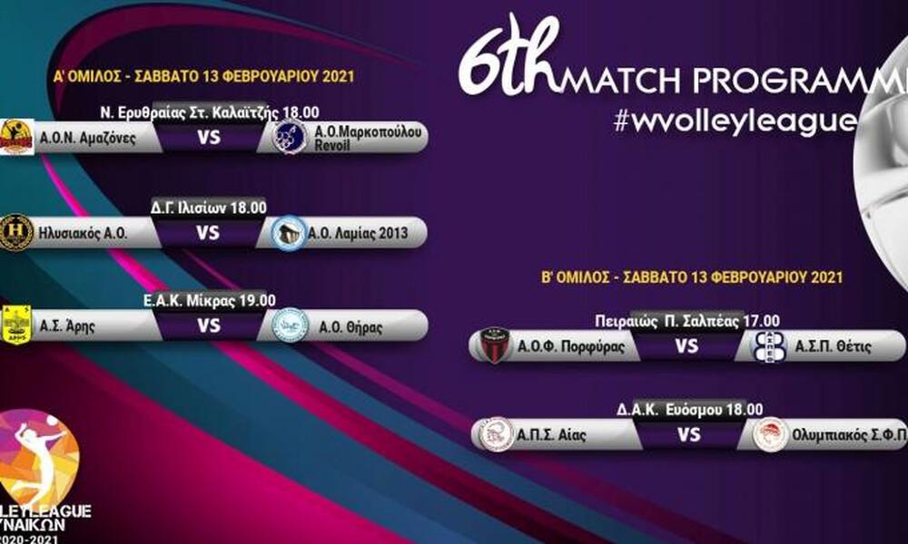 Volley League Γυναικών: Ντέρμπι στη Θεσσαλονίκη
