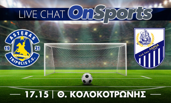 Live Chat Αστέρας Τρίπολης-Λαμία 0-0 (τελικό)