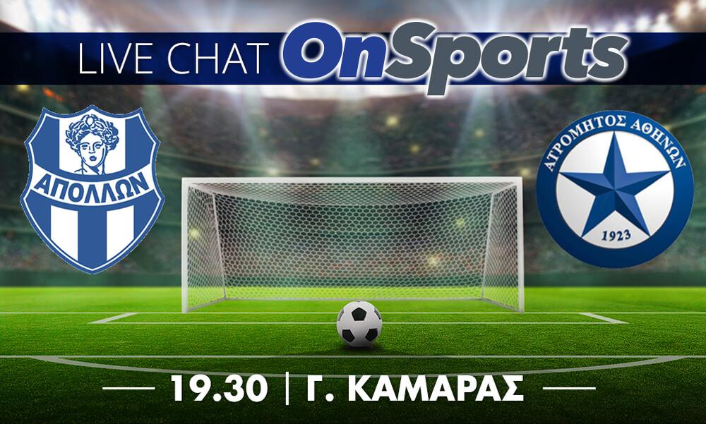 Live Chat: Απόλλων Σμύρνης-Ατρόμητος 2-1 (τελικό)