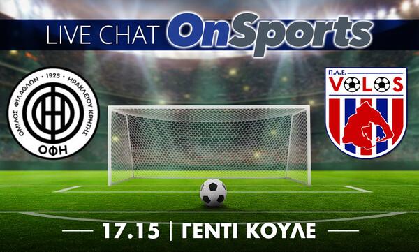 Live Chat ΟΦΗ-Βόλος 1-2 (τελικό)