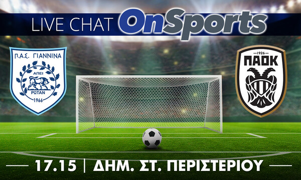 Live Chat ΠΑΣ Γιάννινα-ΠΑΟΚ 0-2 (Τελικό)