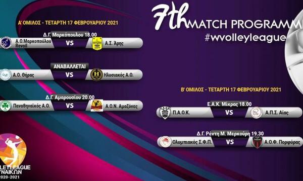 Volley League Γυναικών: Κλείνει ο α' γύρος