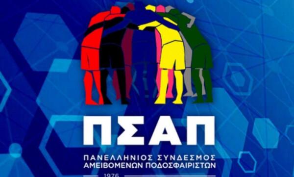 Κοινή ανακοίνωση του ΠΣΑΠ-Προπονητών: «Έτοιμοι στην έναρξη - Ο αθλητισμός ασπίδα στον κορονοϊό»