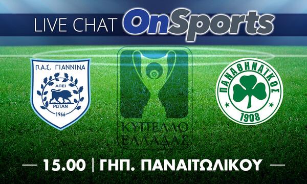 Live Chat ΠΑΣ Γιάννινα-Παναθηναϊκός 2-1 (Τελικό)
