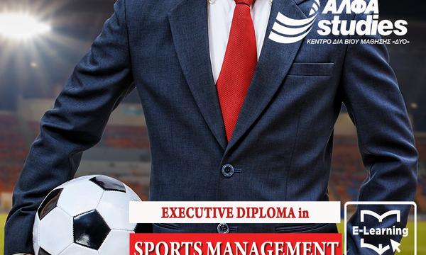 Απόκτησε το «Executive Diploma in Sports Management» με e-learning, αποκλειστικά στο ΑΛΦΑ studies