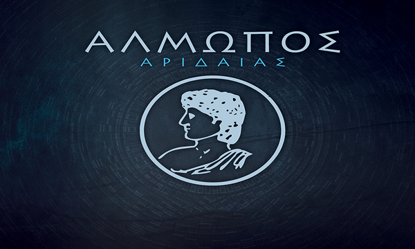 Αλμωπός Αριδαίας: Ξεκινά προπονήσεις τη Δευτέρα