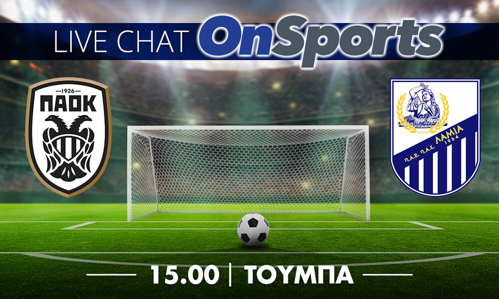 Live Chat ΠΑΟΚ-Λαμία 4-0 (τελικό)