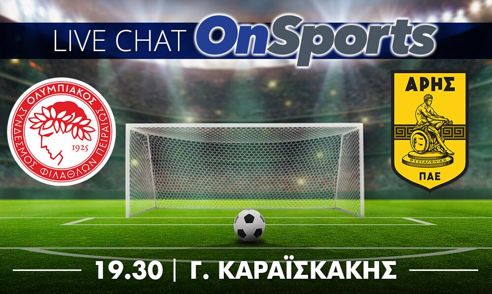 Live Chat Ολυμπιακός-Άρης 1-1 (τελικό)