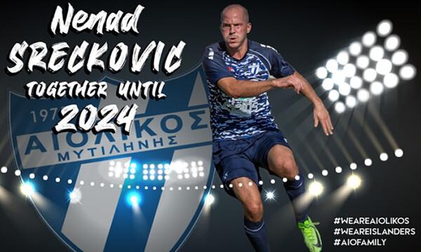«Έδεσε» Σρέσκοβιτς ο Αιολικός!