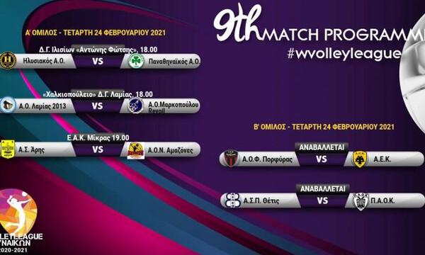 Volley League Γυναικών: Τρεις αναμετρήσεις για την 9η αγωνιστική
