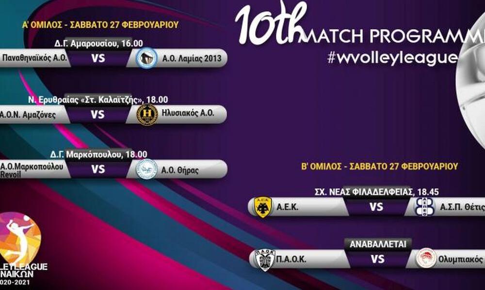 Volley League Γυναικών: Δοκιμασία για Παναθηναϊκό - Ντέρμπι στο Μαρκόπουλο