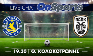 Live Chat Αστέρας Τρίπολης-ΠΑΟΚ 2-1 (τελικό)