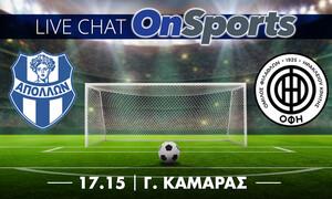 Live Chat Απόλλων Σμύρνης-ΟΦΗ 1-1 (ημίχρονο)