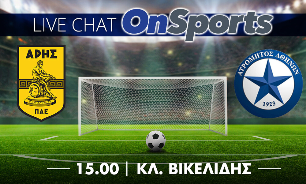 Live Chat Άρης-Ατρόμητος 3-0 (τελικό)