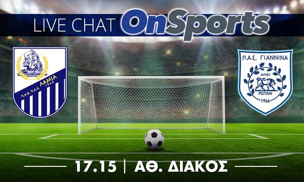 Live Chat Λαμία-ΠΑΣ Γιάννινα 0-0 (τελικό)