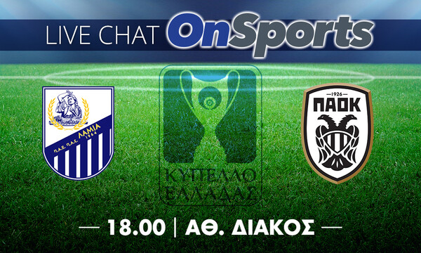 Live Chat Λαμία-ΠΑΟΚ 1-1 (τελικό)