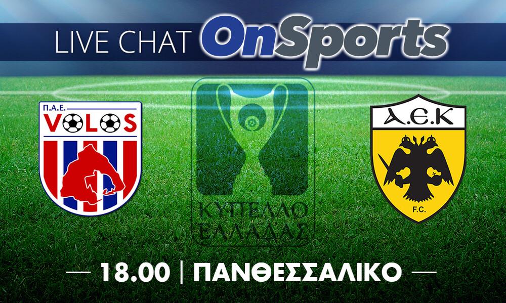 Live Chat ΝΠΣ Βόλος-ΑΕΚ 1-0 (Τελικό)