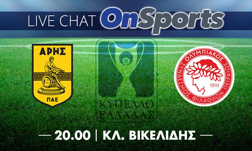 Live Chat Άρης-Ολυμπιακός 1-1 (τελικό)