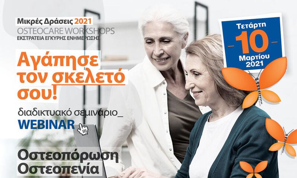 Οστεοπενία – οστεοπόρωση: Θέλεις να μάθεις τα τελευταία δεδομένα;