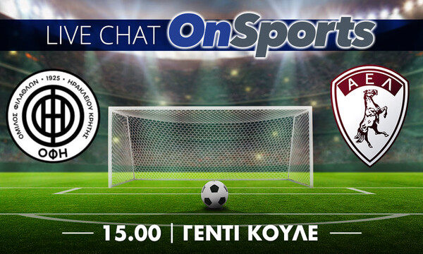 Live Chat ΟΦΗ-ΑΕΛ 2-3 (τελικό)