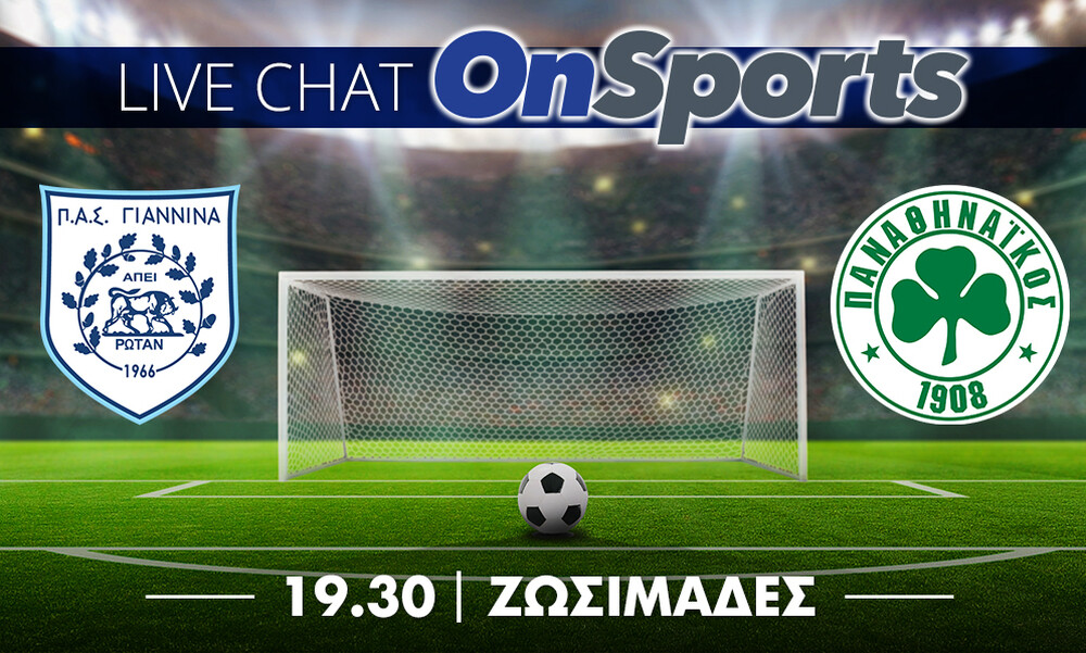 Live Chat ΠΑΣ Γιάννινα-Παναθηναϊκός 1-0 (τελικό)