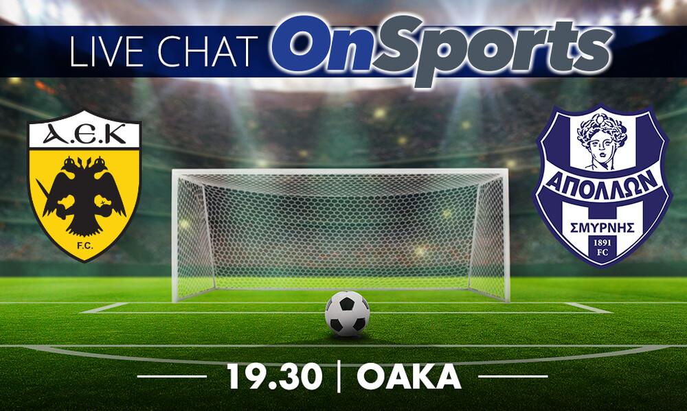 Live Chat ΑΕΚ - Απόλλων Σμύρνης 2-0