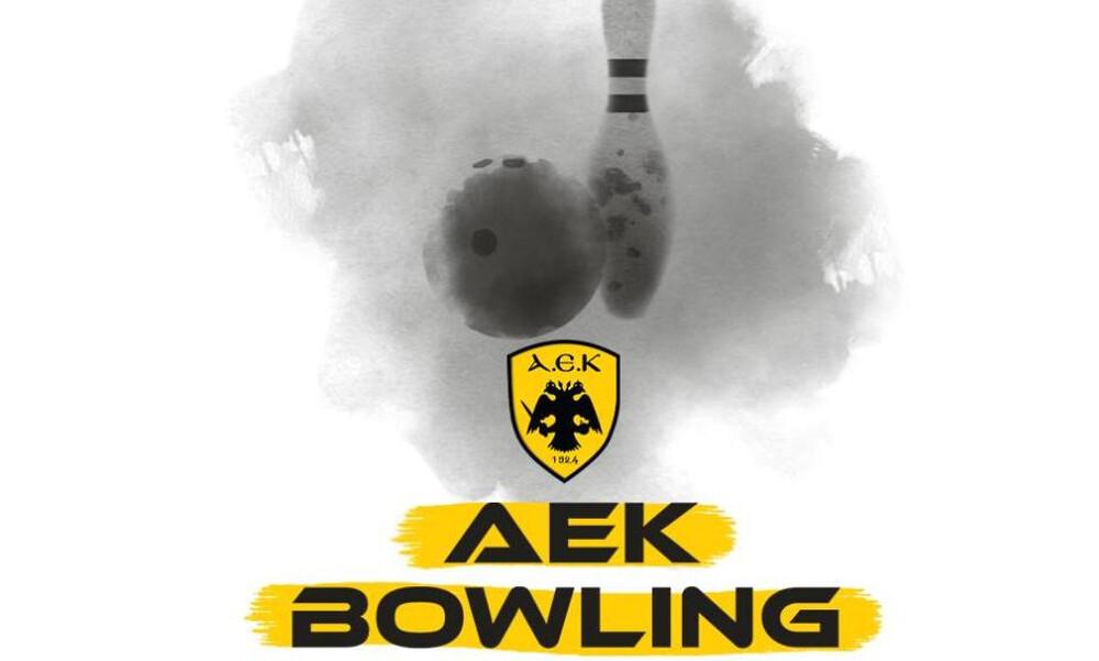 ΑΕΚ: Δημιούργησε τμήμα… Bowling