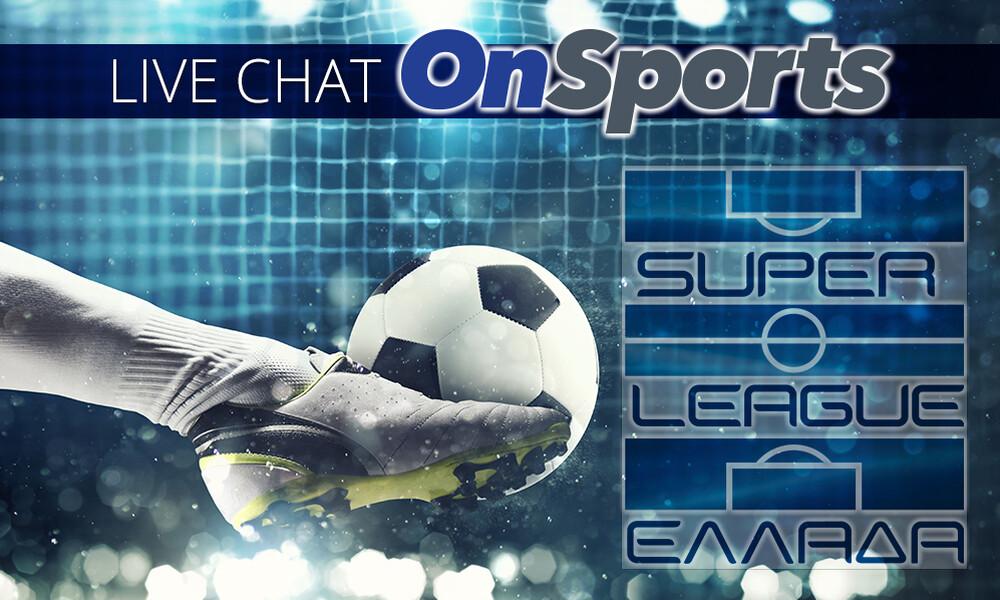 Live Chat η τελευταία αγωνιστική της Super League