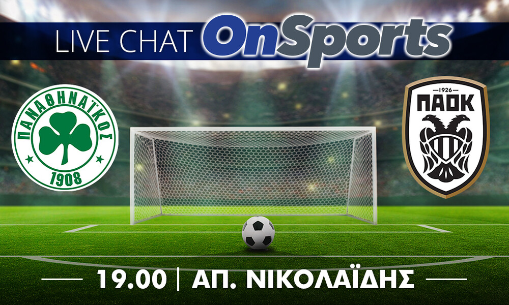 Live Chat Παναθηναϊκός-ΠΑΟΚ 2-1 (τελικό)