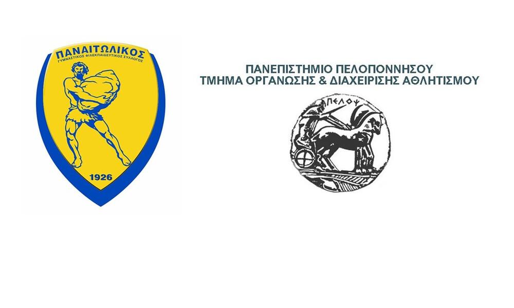Παναιτωλικός: Μνημόνιο συνεργασίας με το Πανεπιστήμιο Πελοποννήσου
