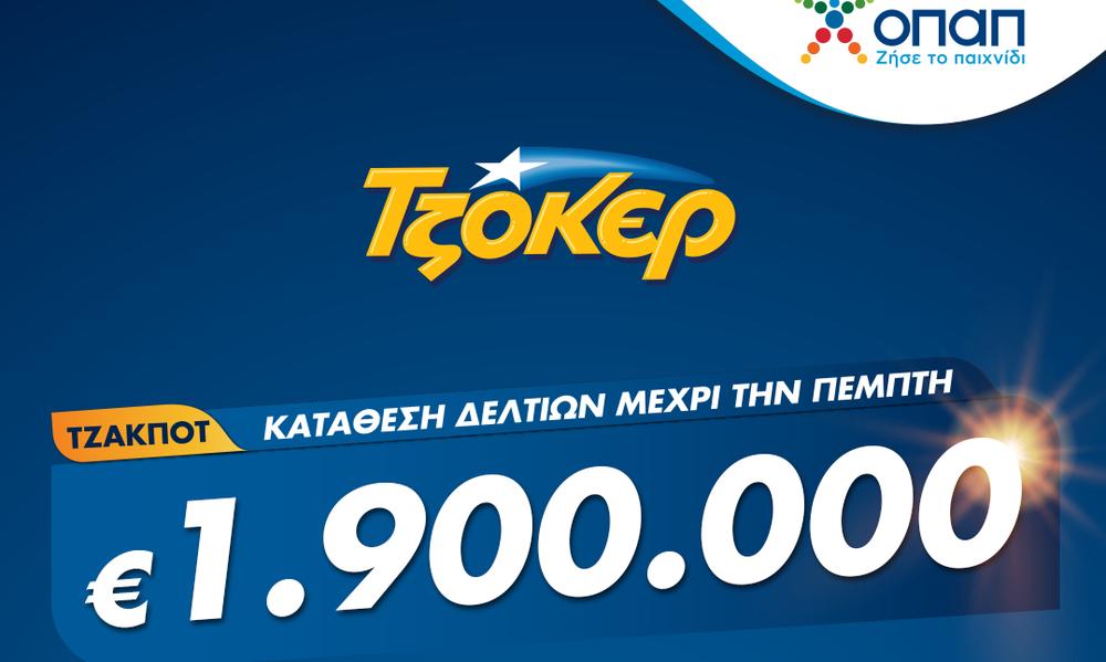 ΤΖΟΚΕΡ: 1,9 εκατ. ευρώ με λίγα κλικ από το σπίτι