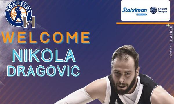 Κολοσσός: Ανακοίνωσε τον Ντράγκοβιτς