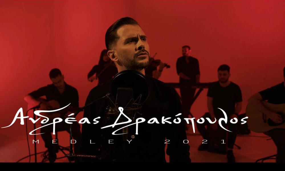 Ανδρέας Δρακόπουλος: Επιστρέφει μ΄ ένα μοναδικό medley
