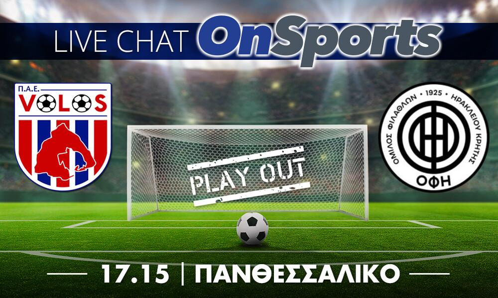 Live Chat ΝΠΣ Βόλος-ΟΦΗ 0-0 (τελικό)