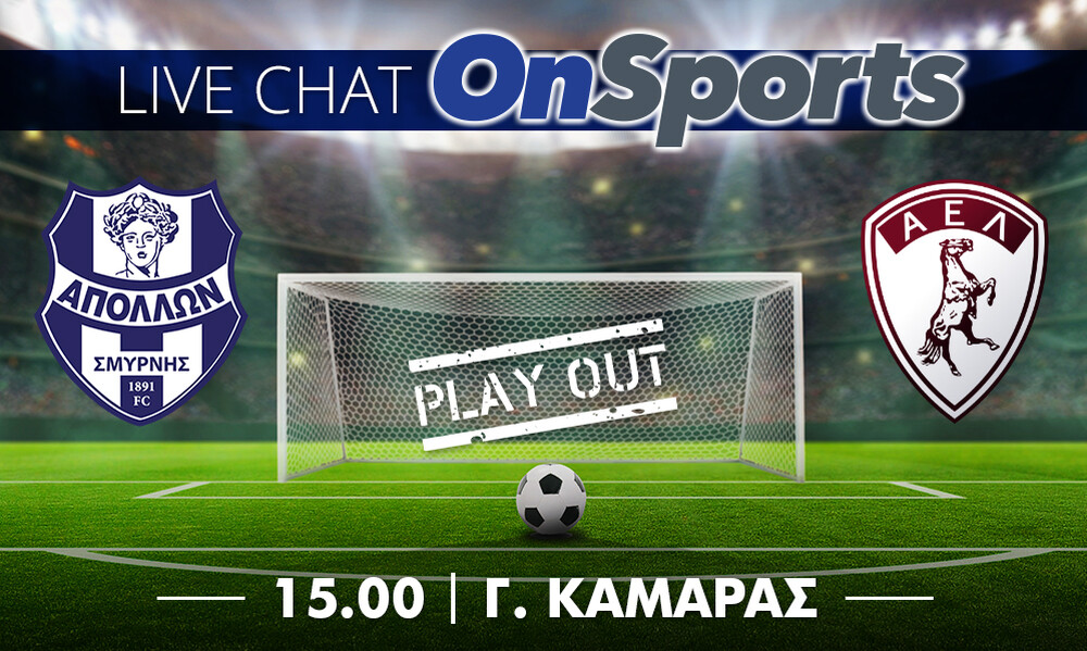 Live Chat Απόλλων Σμύρνης - ΑΕΛ 0-2 (τελικό)