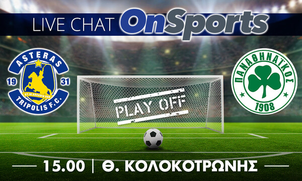 Live Chat Αστέρας Τρίπολης-Παναθηναϊκός 2-2 (τελικό)