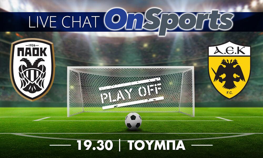 Live Chat ΠΑΟΚ-ΑΕΚ 3-1 (τελικό)