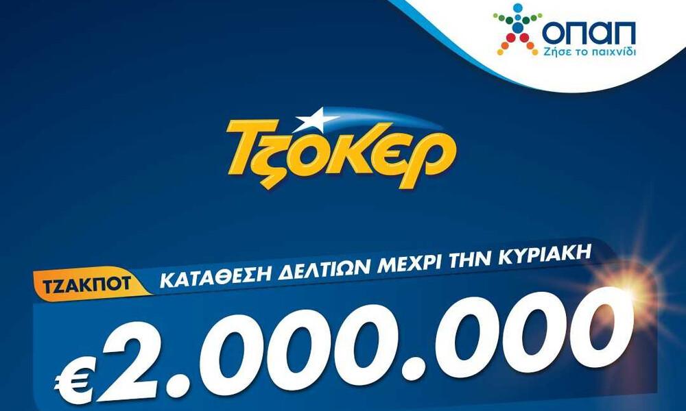 Σε ρυθμό 2 εκατ. ευρώ το ΤΖΟΚΕΡ