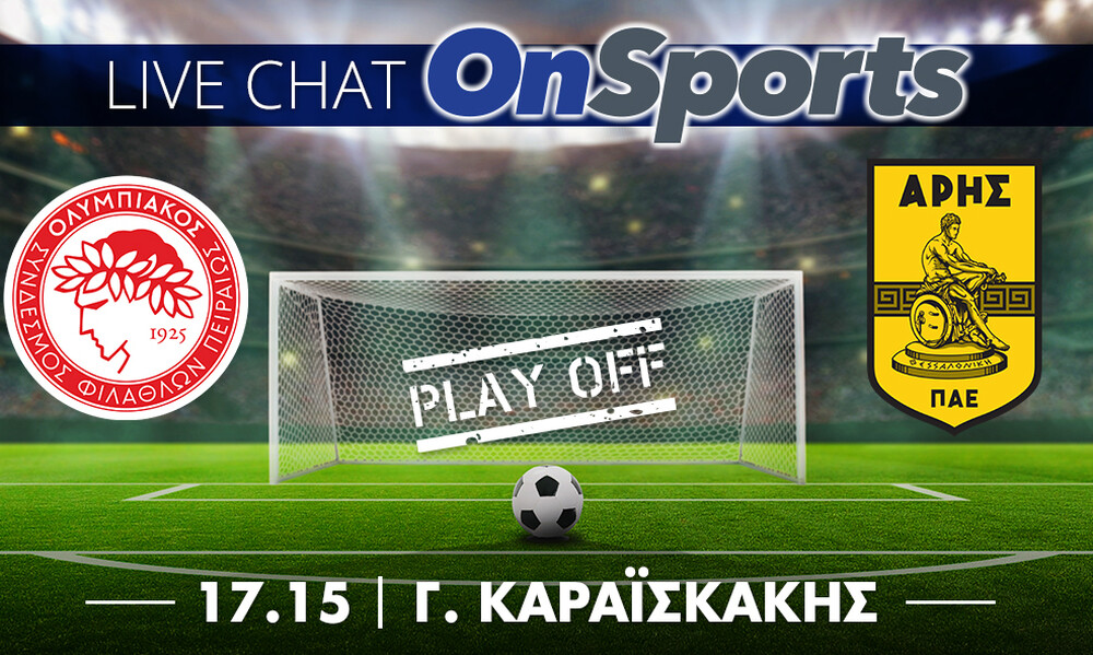 Live Chat Ολυμπιακός - Άρης 1-0 (τελικό)