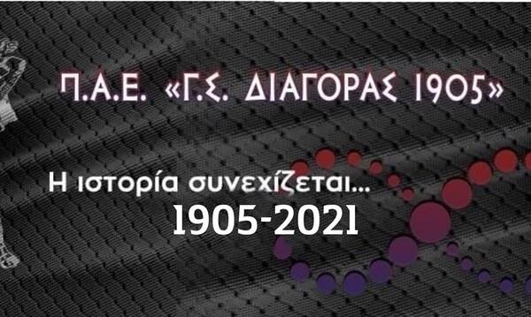 Διαγόρας: Το πιο ιστορικό αθλητικό σωματείο στο Αιγαίο γίνεται 116 ετών (photos)