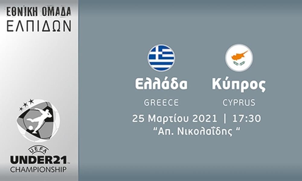 Live streaming Ελλάδα U21- Κύπρος U21