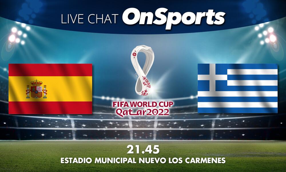 Live Chat Ισπανία-Ελλάδα 1-1 (τελικό)