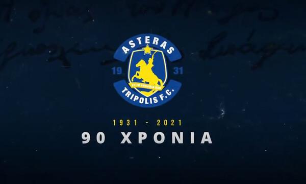90 χρόνια Αστέρας Τρίπολης: «Η ιστορία έχει αρχή, δεν έχει τέλος» (video)