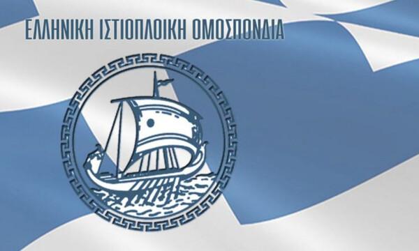 Ιστιοπλοΐα: Συγκροτήθηκε σε σώμα η νέα διοίκηση της ΕΙΟ