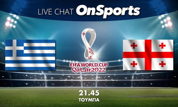 Live Chat Ελλάδα - Γεωργία 1-1 (τελικό)