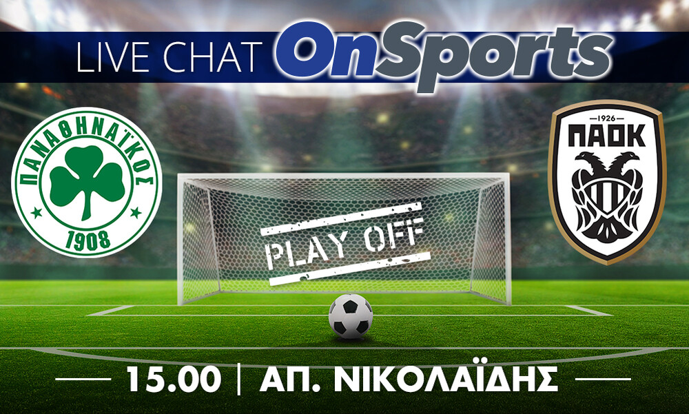 Live Chat Παναθηναϊκός - ΠΑΟΚ 3-0 (τελικό)
