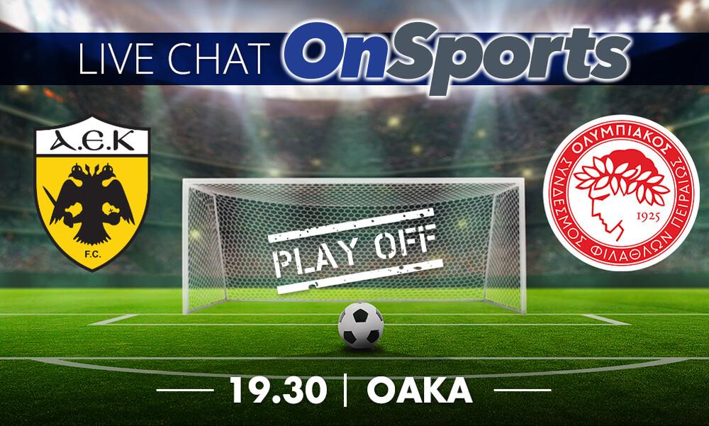 Live Chat ΑΕΚ - Ολυμπιακός 1-5 (τελικό)