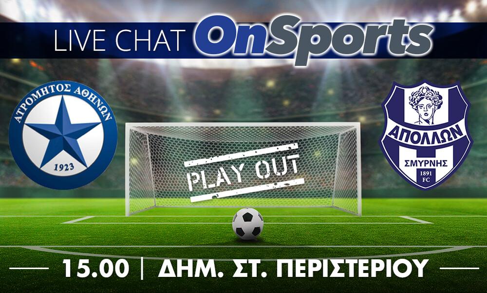 Live Chat Ατρόμητος-Απόλλων Σμύρνης 1-1 (τελικό)